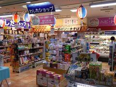 妻からのリクエストで、有限会社ケンコーフーズの「琉球ショコラ」を探して、「那覇空港わしたショップ(沖縄県物産公社)」へ。 これまで2度訪れましたが、新型コロナの感染拡大防止の時短営業で、いつもお店は閉店しており、本日は3度目の正直で、営業中に来店出来ました。