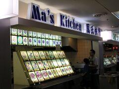 「Ma's Kitchen、馬氏快餐」 僕のシドニーでの「いつもの」を語るのに欠かせないことの一つに、ここでの食事がある。チャイナタウンのフードコートのお店の一つで、オーストラリアで一番お世話になったお店と言っても、過言ではない。