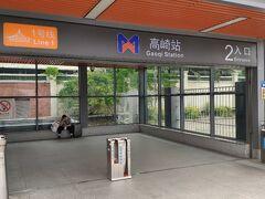 空港からエアポートバスに乗り(10元、所用時間5分。高すぎ)、最寄りの地下鉄駅まで向かった。その名も「高崎駅」。どことなく色も昔の八高線に似ているような・・・。何度も言うが群馬県の高崎とは関係ない。