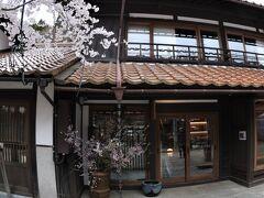 「須貝邸」  旧家を改装したお宿