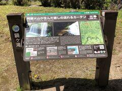 博多方面前に観光スポットの「鍋ヶ滝公園」に寄り道(^_^) 入園料:300円