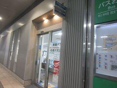 那覇バスの1日乗車券を購入。沖縄バスの営業所に間違って入ってしまいましたが、丁寧に那覇バスの窓口を教えてくださいました。優しい~。
