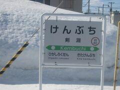 剣淵駅に到着。  この両サイドが変わる前の駅名標とも、これでお別れ。