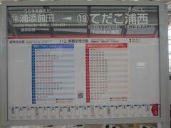 新しく延伸されたてだこ浦西駅まで乗ってみました。この駅は終点まで行ってみたい、という何とも暇な人が考えそうな理由できてみました。