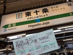 2021.4.9 @東十条駅  おはようございます。朝の京浜東北線・東十条駅です。春の18きっぷシーズンもいよいよ終盤、今回は18きっぷを使って、水郡線に乗りに行きます。