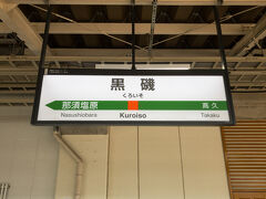 黒磯駅では20分ほど乗り換え時間があるので、改札の外に出てみます。