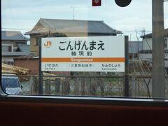 権現前。 いきなりインパクト大な駅名キタ。