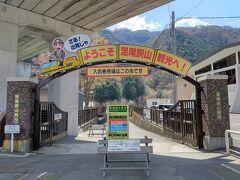 10:30 足尾銅山観光到着 1980年開業