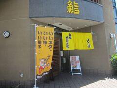 本日のランチは、こちら。前回銚子に来た時は、時間が合わず伺えなかったお店です。銚子の伊達巻発祥のお店。