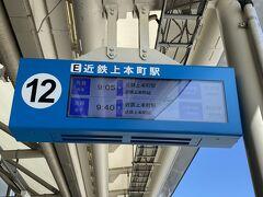 大阪までは一時間ちょっと、あっという間です 伊丹空港からはリムジンバスに乗って近鉄上本町駅へ 渋滞もなくスムーズに30分程で到着