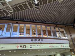 1時間16分で箱根に到着。