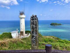 石垣島最北端の灯台。