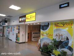 【3月20日(土)2日目】 徳之島から、奄美空港へ。 ここで、4時間ほど、与論へのフライトを待ちます。 ジョイフルでランチして、お土産屋さんを見て、でも時間が余る・・・(^^;)。