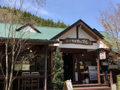 九重I.C.目指して北里柴三郎記念館を過ぎて少し行ったところにあるカフェ「カップル」でもひと休み(^_^)