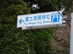 続いてやって来たのは冨士浅間神社。