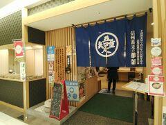 長野に来たら、やっぱりコレでしょ!ってことで、草笛さんに来ました。駅ビルに入っているだけあって、店内もとってもキレイです。