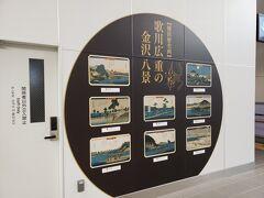 逗子線で金沢八景駅まで行きそこから本線の快特に乗り換えます。昔は金沢八景は快特通過でしたが、止まるようになって便利になりました。 最近橋上駅舎化した駅には金沢八景の紹介がありました。