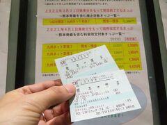 2021.03.19 熊本 今回は5日目の手配なので、最安値は高い高い4割引枠の3060円である。とはいえ3月末で大幅改悪を控えており、この価格でさえも福岡まで新幹線に乗れなくなってしまう。