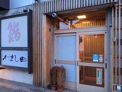 この日も「鮨 やまし田」へ。看板の照明が消え、暖簾が出ていないのは、予約で満席のため。