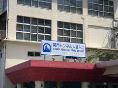 ここが関門トンネル(人道)の入り口です!