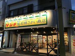 石垣さかい商店