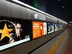 今回は札幌の中だけで観光することにします。新千歳空港から電車に乗って札幌に向かいます。