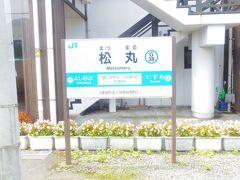 「森の国ぽっぽ温泉」下車駅です。