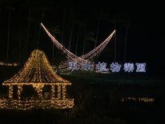 日の入りを待ってやってきたのは、沖縄市にある東南植物楽園。  『イルミネーションひかりの散歩道』という県内最大のライトアップイベントを行っているということで行ってきました♪