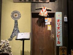 この日のディナーはこちらの農園炉端しまぶた屋さん。  沖縄県産のしまぶたや島野菜を使った創作料理のお店です。