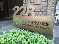 二二八国家紀念館