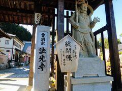 前回、車に乗せてもらって来た31番法光寺に着きました。 改めてお参りして、車に乗せてもらったところも これで徒歩巡礼したこととします。