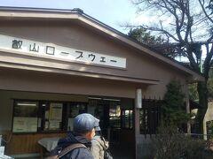 今度はロープウェイで山頂へ向かいます。 実際は往復700円ですが乗り放題チケットが 利用できます。 ケーブルカーとロープウェイを使えば半時間ほどで 山頂へ到着できますが昔の人は歩いて登っていました。 京都に近いとはいえ比叡山は人の往来を妨げる深山です。 このお山で多くの名僧達が仏教を修める修行をしたのでしょう。