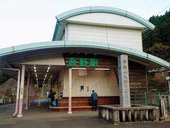 吾野駅に到着。