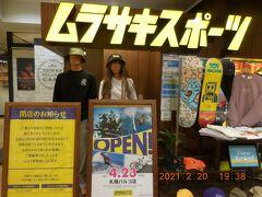 ホテルに荷物を置いて出発。 まずは毎年恒例のムラサキスポーツ 札幌ピヴォ店へ。すると、こちらの店舗は3月28日で閉店するとのお知らせが(T_T)。毎年恒例が一つ無くなります。