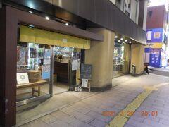ヤマショウ酒店へ。欲しい日本酒が販売されているとの情報を得ていたので訪問。お土産にお目当ての日本酒を購入。