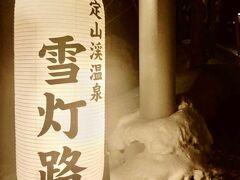 【定山渓温泉 雪灯路 2021】  今まで知らなかったけど今年で11年目なのだとか
