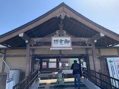 御室仁和寺駅に到着!!