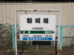 磐城塙駅に到着。当駅で列車交換のためしばらく停車します。  水郡線は、愛称が「奥久慈清流ライン」とつけられていて、磐城塙駅から先は清流・久慈川に沿って走ります。  それにしても、JR東日本の愛称はよく分からないものが多いですね(汗)  東京アドベンチャーラインと聞いて何線か分かったあなたは本物です...