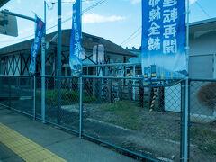@下野宮駅  水郡線の全線運転再開ののぼりがたくさん。下野宮駅から茨城県に入ります。