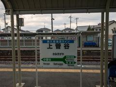 @上菅谷駅  水郡線の主要駅、上菅谷駅に到着。  当駅から水郡線の支線(常陸太田支線)が分岐しているのですが、こちらは時間の都合上乗り潰せず・・・  また乗りつぶしに来ないといけないですね(汗