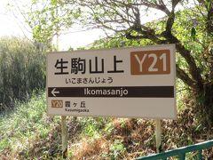 2021.03.20 生駒山上 終着駅ハンティング!