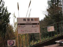 2021.03.20 宝山寺ゆき普通列車車内 もう1つの途中駅。