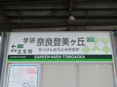 2021.03.20 学研奈良登美ヶ丘 どんどん終着駅をやっつけていこう。