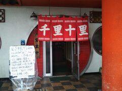 駅近くにあるラーメン店でランチ。この店の外観は中華料理屋風だがラーメンと餃子など少ない種類の食べ物しか提供していない。