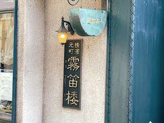 霧笛楼。  学生時代を横浜で過ごした私にとってこの辺りは本当に懐かしい場所、そして親しい友人が住む街でもあります。