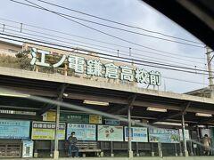江ノ電の駅。