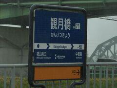 2021.03.21 宇治ゆき普通列車車内 みづき橋ではなく、かんげつ橋。