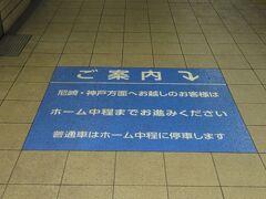 2021.03.21 福島 中之島からビルの合間を歩いて、阪神電車の福島駅にやってきた。