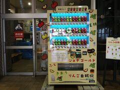 青荷温泉からバスを乗り継ぎ、弘前駅に戻ってきました。お次はJRで青森駅まで。 駅の構内で発見したこの自動販売機は!!!