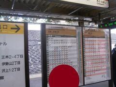 今回も金山駅スタートです。前回の続きということでJR緒川駅に向かいます。